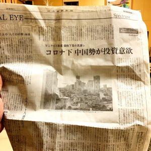 日経新聞 紙版