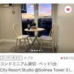 Solinea Airbnb Listing