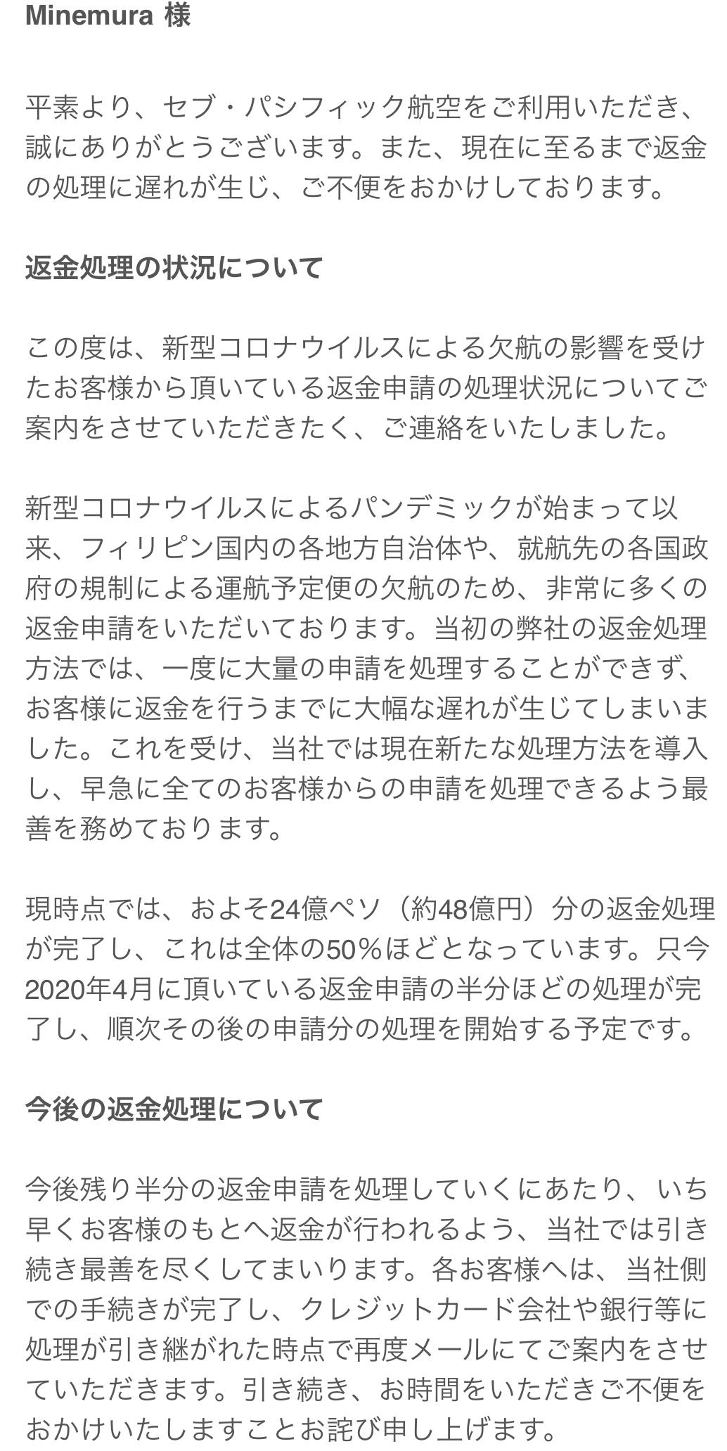 セブパシからのEMAIL on 9/23