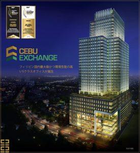 Cebu Exchange 日本語資料①