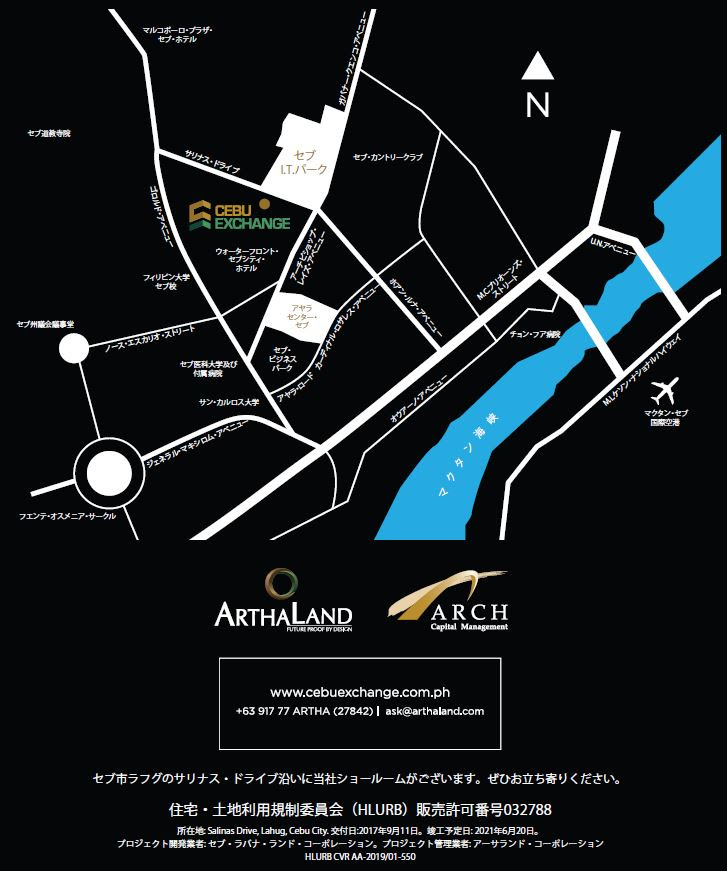 Cebu Exchange 日本語資料