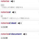 出典: 英辞郎 on the WEB