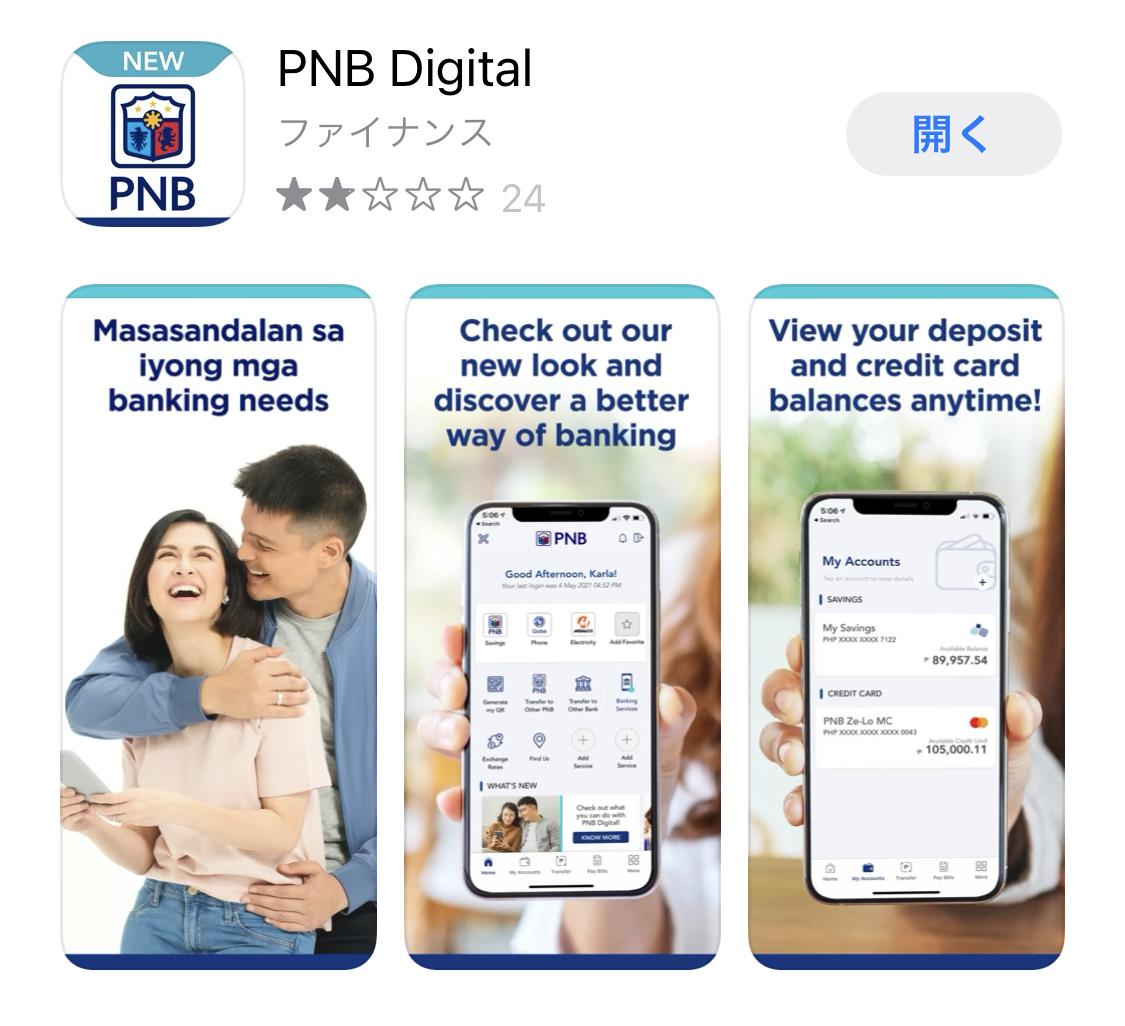 PNBアプリがリニューアル
